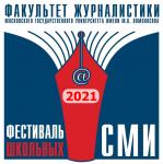 Фестиваль школьных СМИ - 2021